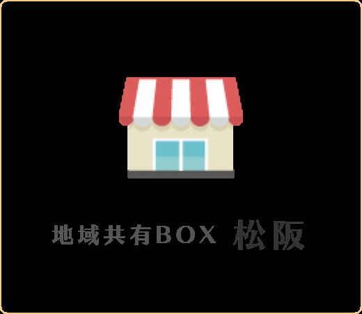 地域共有box松阪