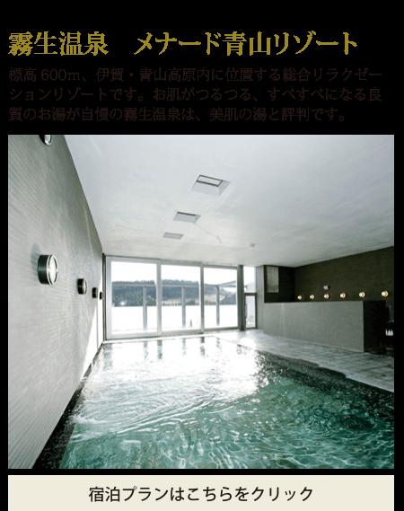 霧生温泉 メナード青山リゾート
