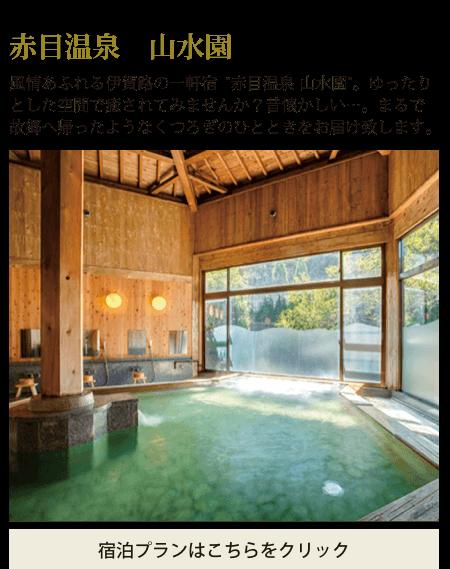 赤目温泉 山水園