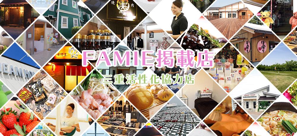 FAMIE掲載店