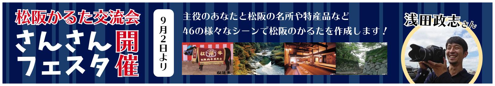 松阪かるた交流会さんさんフェスタ開催