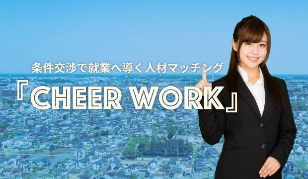 人材マッチングサービス CHEER WORK