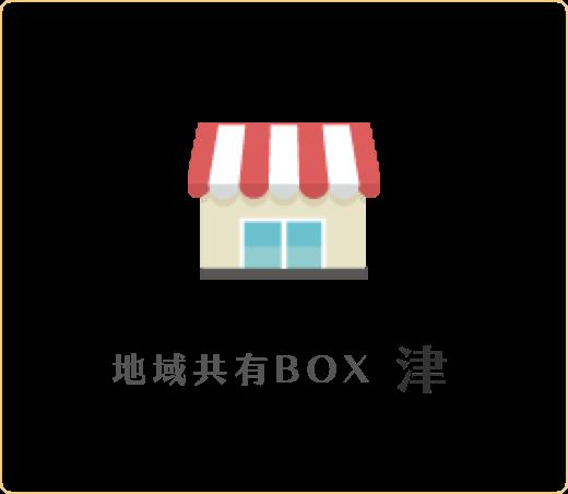 地域共有box津