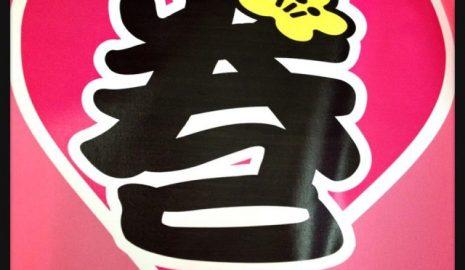 寿司大学ロール巻子