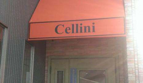 チェリーニ(Cellini)