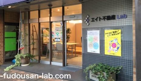 エイト不動産Lab