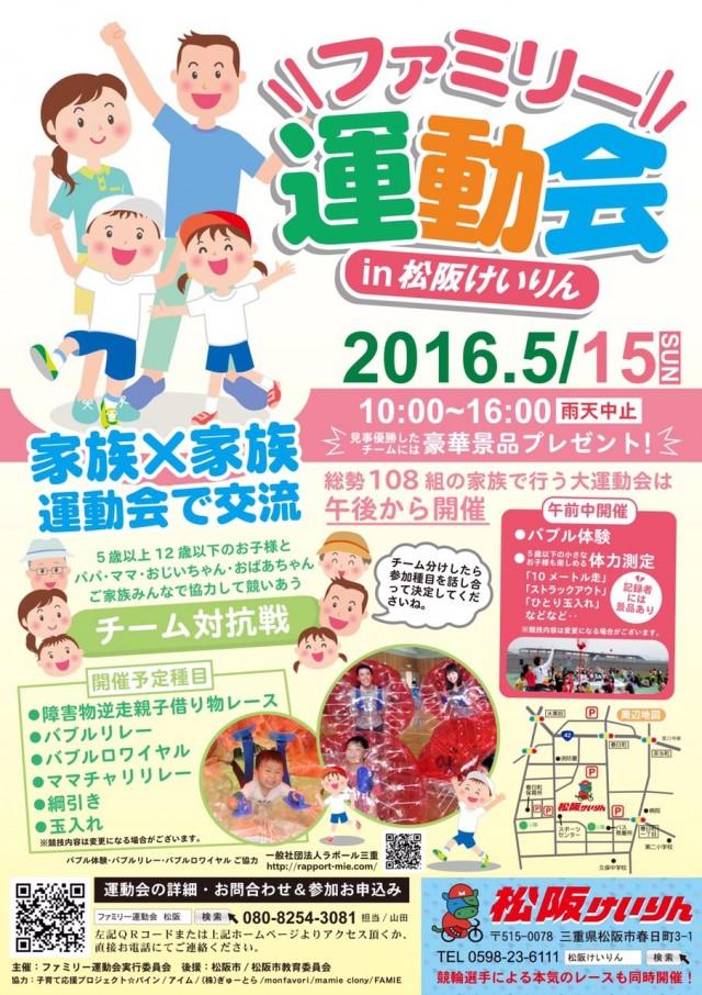 ファミリー運動会 in 松阪けいりん~このイベントは終了しました