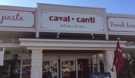 カヴァル・カンティ(caval canti)
