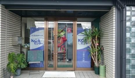 KCSセンター三重中央院