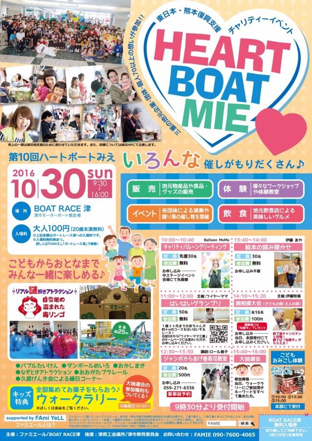 「第10回HEART BOAT MIE」+熊本地震支援