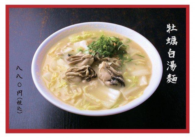 牡蠣白湯麺