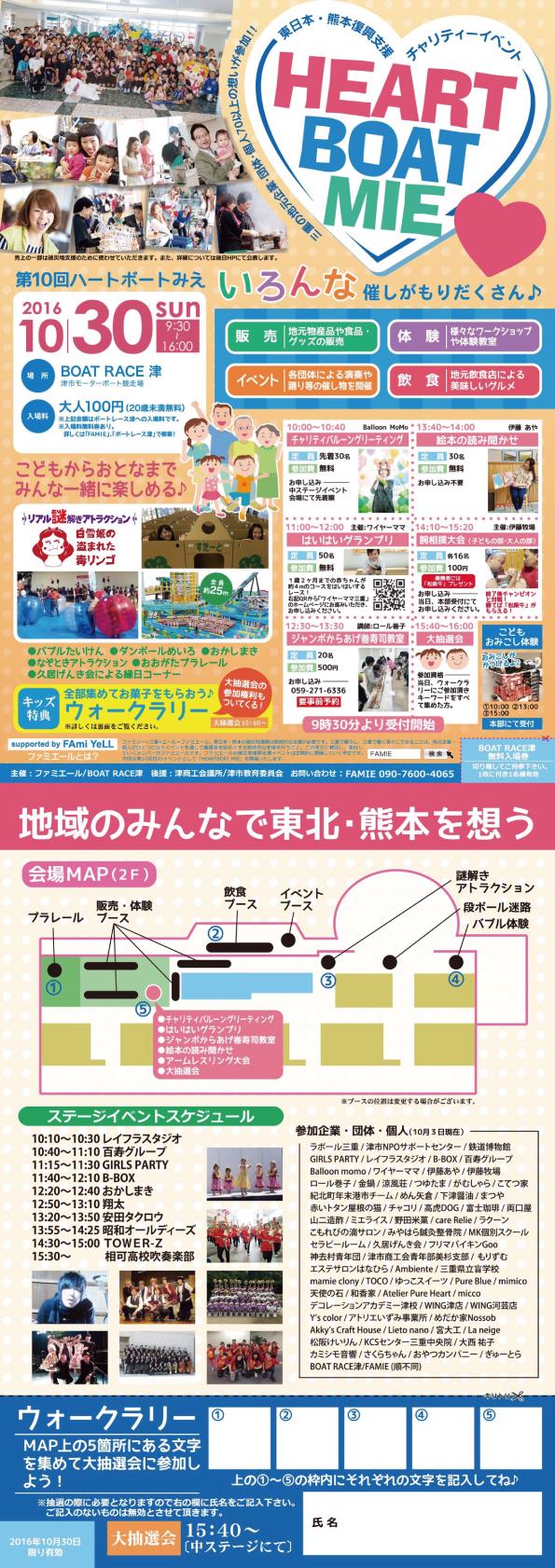 第10回 HEART BOAT MIE 東日本・熊本復興支援チャリティーイベント~このイベントは終了しました