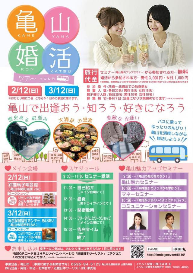 3月12日 亀山婚活ツアー 亀山で出逢おう・知ろう・好きになろう~このイベントは終了しました
