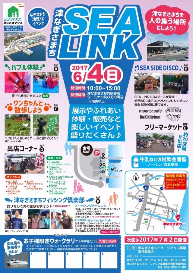 なぎさまち活性化イベント 第6回 SEA LINKのお知らせ