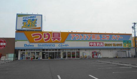 フィッシング遊 津店