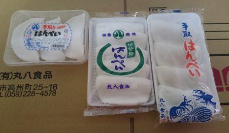 (有)丸八食品