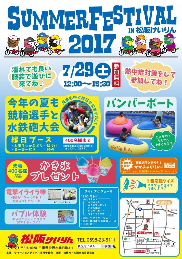 SUMMER FESTIVAL 2017 in 松阪けいりん~このイベントは終了しました。