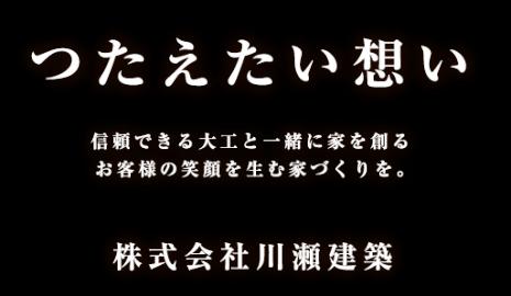 株式会社 川瀬建築