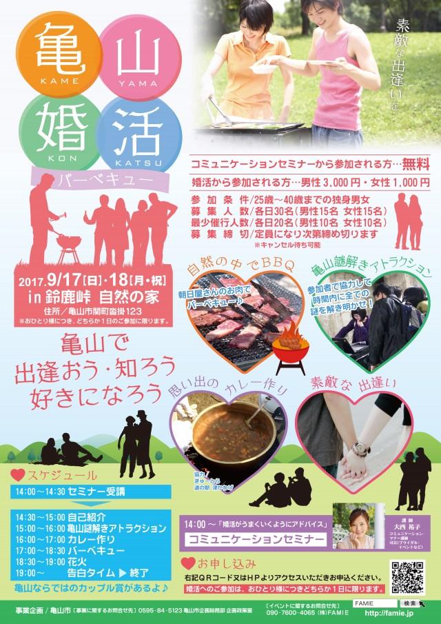 亀山婚活 in 鈴鹿峠 自然の家  〜このイベントは終了しました