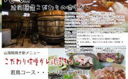 辻岡醸造こだわり味噌ダレ鶏焼きプラン
