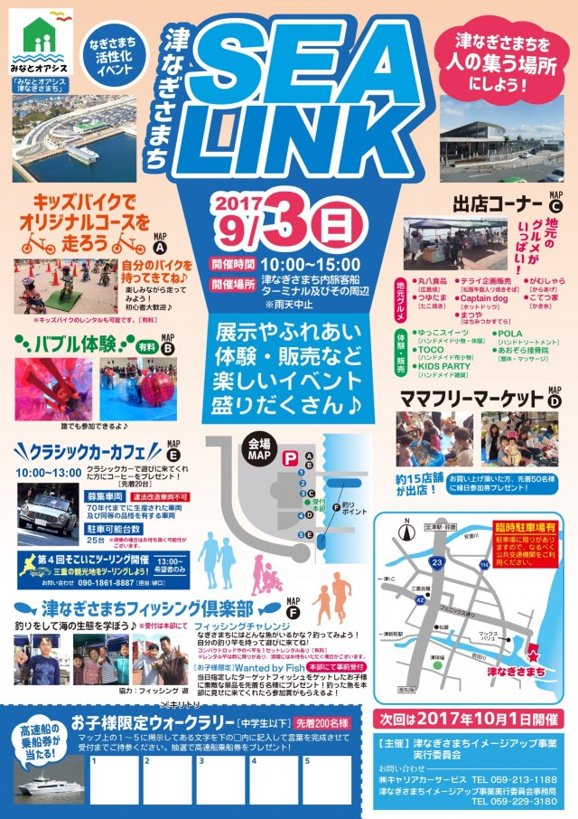 なぎさまち活性化イベント 第8回 SEA LINKのお知らせ〜このイベントは終了しました