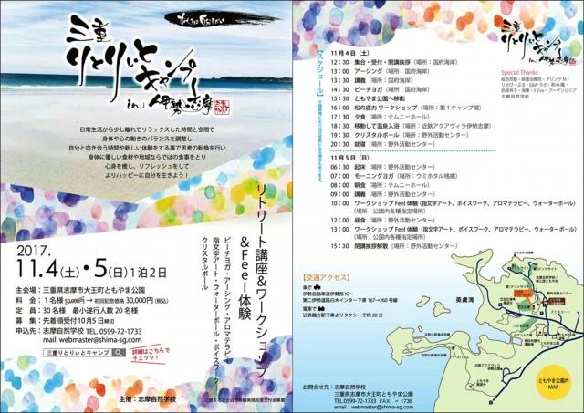 三重りとりーとキャンプ in  伊勢志摩~このイベントは終了しました