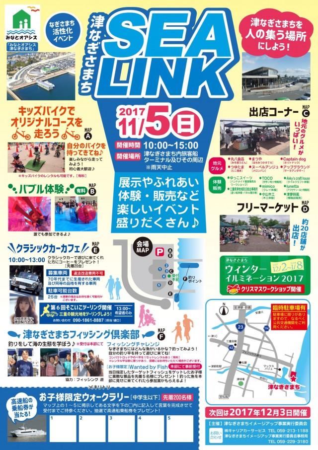なぎさまち活性化イベント 第9回 SEA LINKのお知らせ~このイベントは終了しました