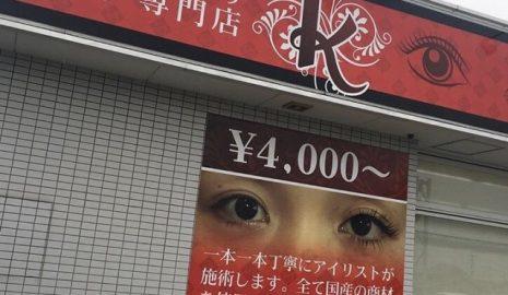 まゆげ・まつげエクステ専門店K 松阪店