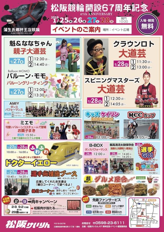 松阪けいりん開設67周年記念 イベント案内~このイベントは終了しました