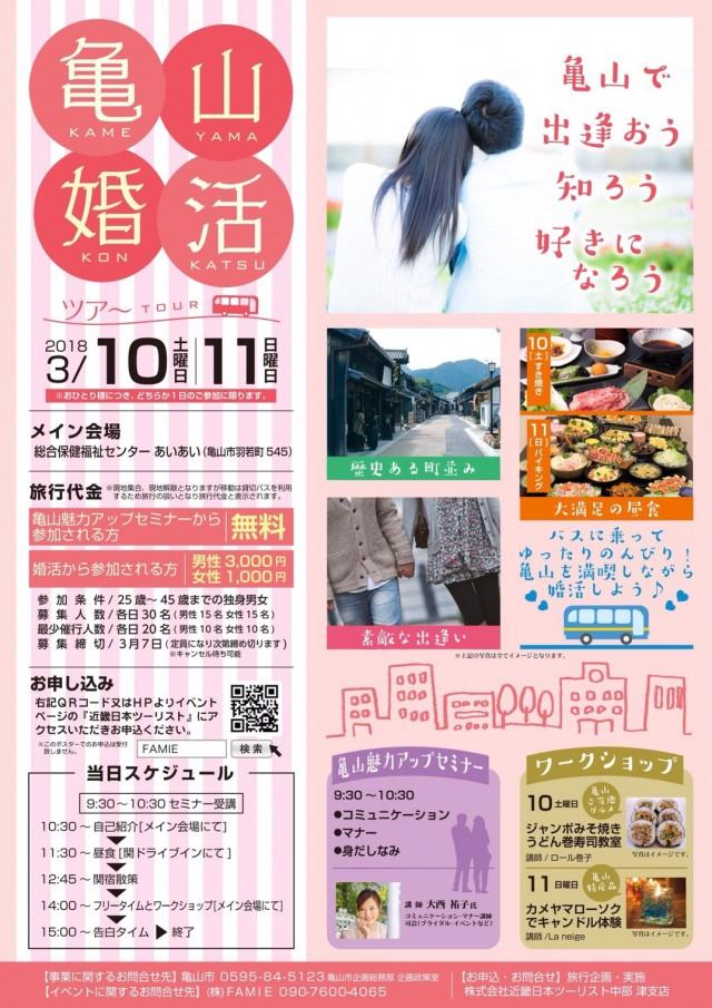 亀山婚活ツアー 亀山で出逢おう・知ろう・好きになろう~このイベントは終了しました