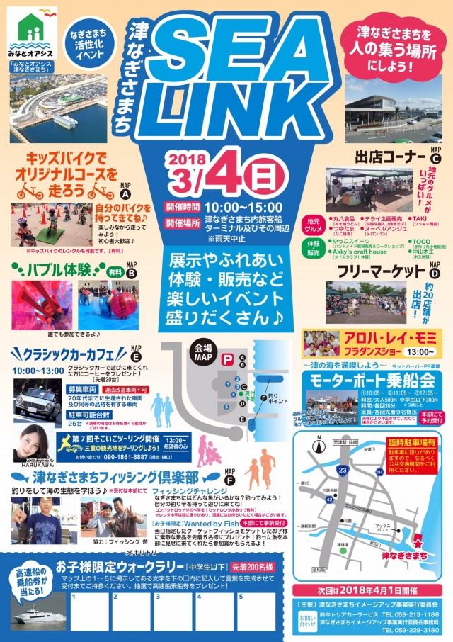 津なぎさまち SEA LINK 3月4日~このイベントは終了しました