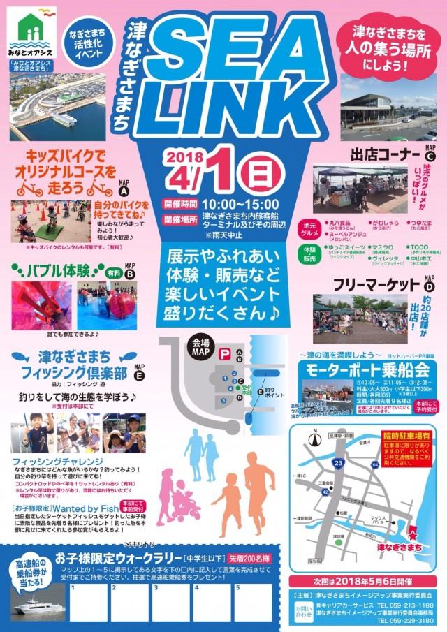 津なぎさまち SEA LINK 4月1日 (日)~このイベントは終了しました~