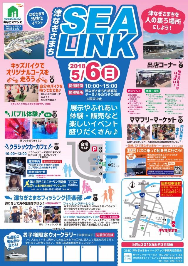 津なぎさまち SEA LINK 5月6日(日)~このイベントは終了しました~