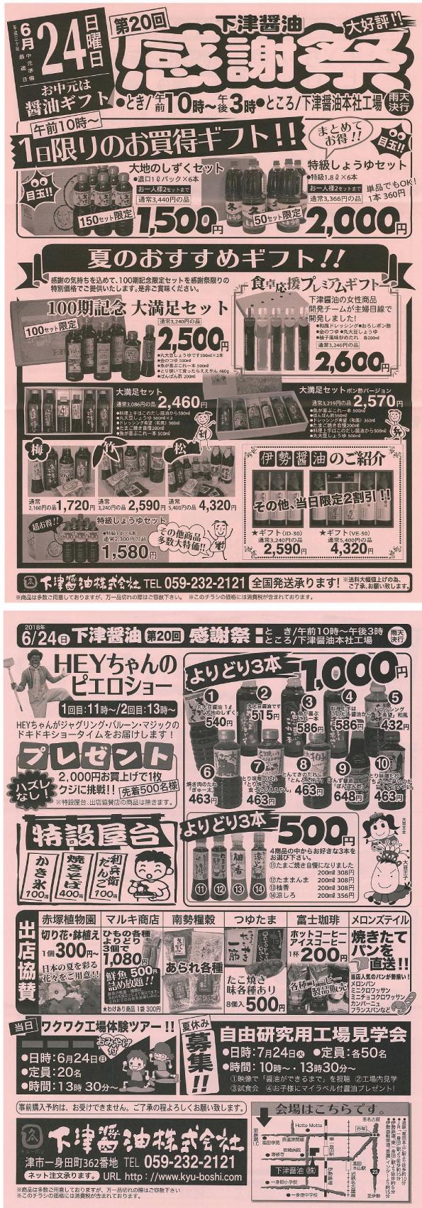 下津醤油感謝祭