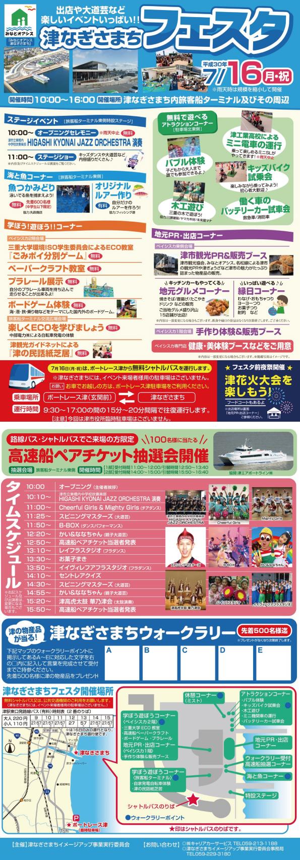 津なぎさまちフェスタ 2018~楽しいイベントいっぱい