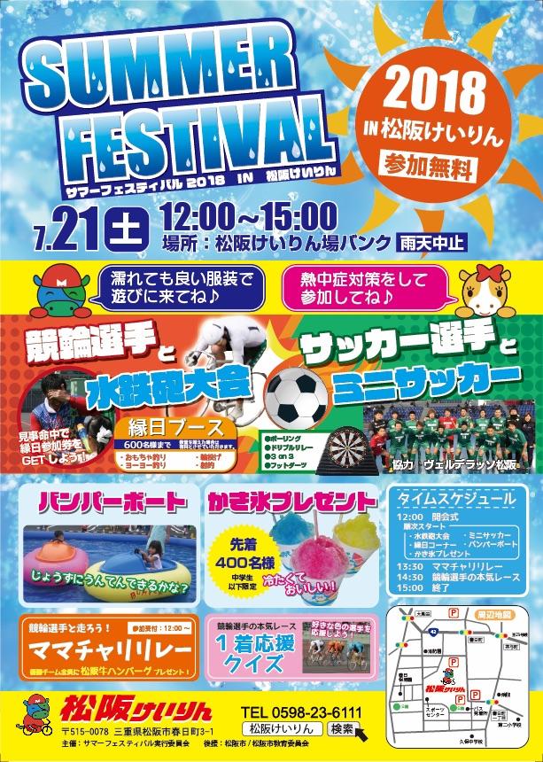 SUMMER FESTIVAL 2018  in  松阪けいりん~このイベントは終了しました