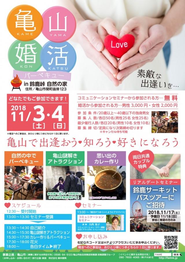 亀山バーベキュー婚活 in 鈴鹿峠 自然の家 (11月3・4日 男性キャンセル待ち)~このイベントは終了しました
