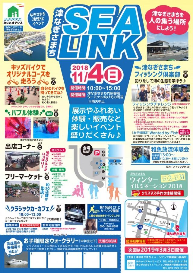 津なぎさまち活性化イベント SEA LINK~このイベントは終了しました