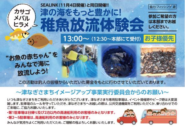津市なぎさまち 稚魚放流体験会(SEALINKと同日開催)