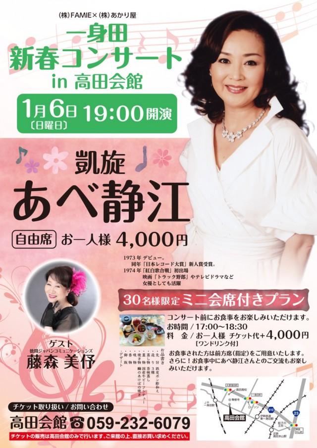 凱旋 あべ静江 一身田新春コンサート in 高田会館