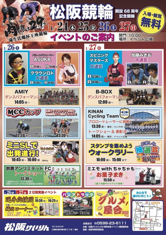 松阪競輪 開設68周年記念競輪~このイベントは終了しました