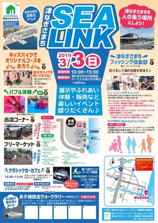 津なぎさまち活性化イベント SEA LINK