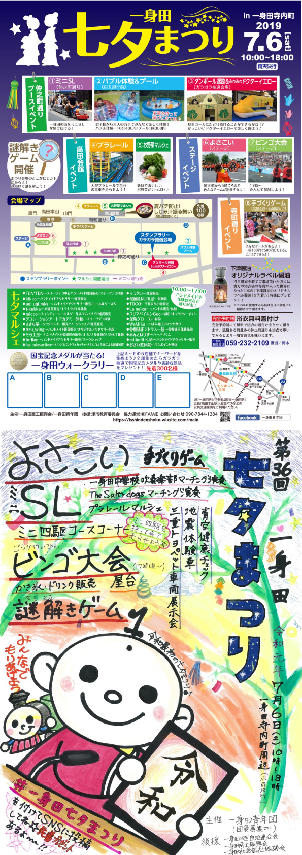 一身田七夕まつり 7月6日~このイベントは終了しました