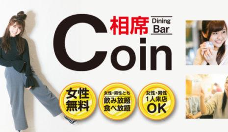 相席屋Coin