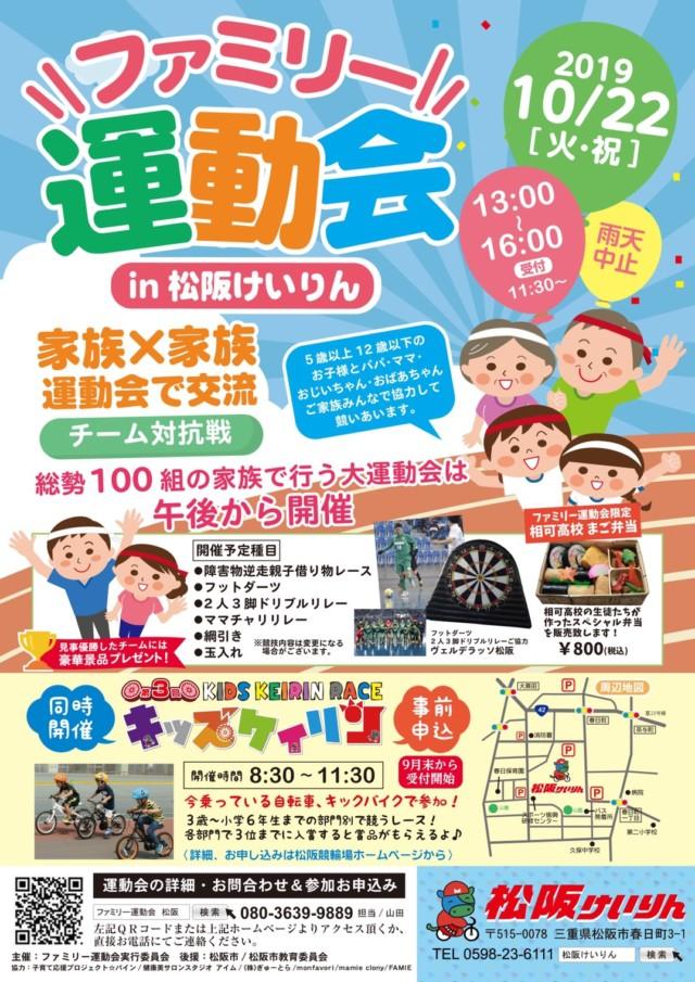 ※重要なお知らせがあります。必ずお読みください。 ファミリー運動会in松阪けいりん~このイベントは終了しました