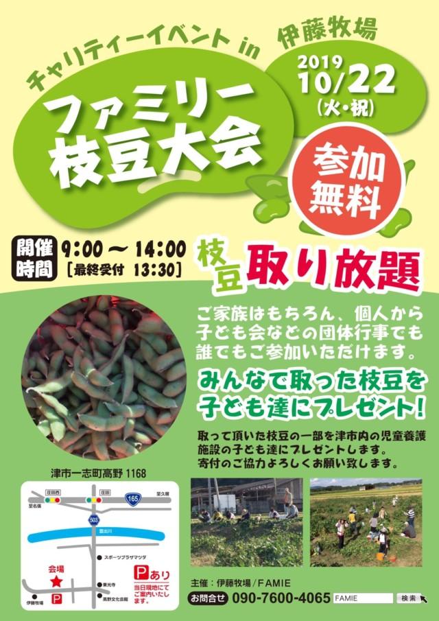 イベント中止のお知らせ ファミリー枝豆大会 津市 伊藤牧場
