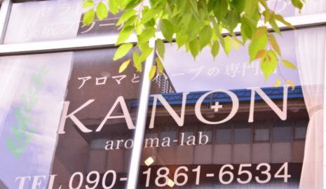 アロマとハーブの専門店 KANON