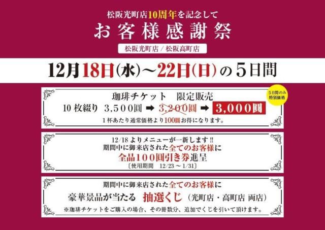 珈琲屋ランプ 松阪光町店・高町店 10周年イベント開催のお知らせ