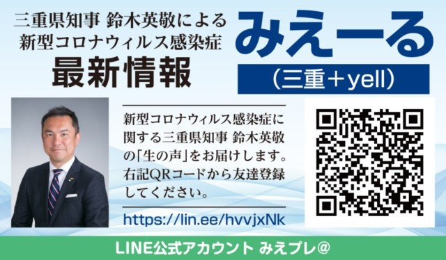 鈴木英敬知事による新型コロナウイルス感染症情報  「みえーる」応援メッセージ支援者募集