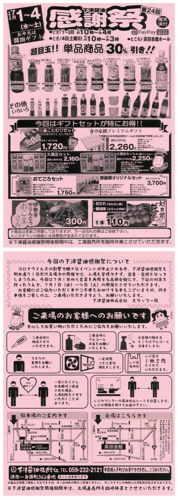 下津醤油感謝祭のお知らせ 7月1日~4日